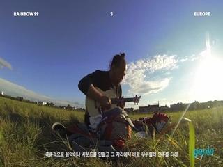 RAINBOW99 (레인보우99) - [EUROPE] 앨범 소개 인터뷰
