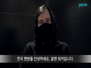 Alan Walker - [All Falls Down] 인사 영상