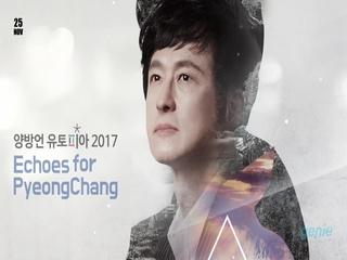 양방언 - [양방언 유토피아 2017] Spot 영상