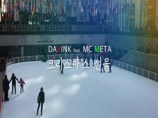 크리스마스 선물 (Feat. MC Meta)