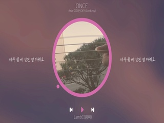 Once (Feat. 이요한 (OFA) & Corduroy)