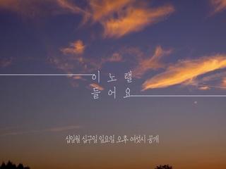 이 노랠 들어요 (Audio Trailer)