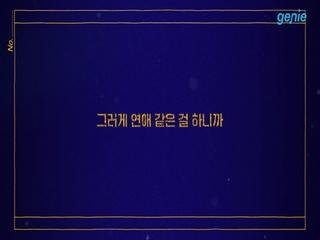 소란 (SORAN) - [Polar] '연애 같은걸 하니까' Lyric Video