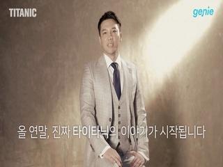 [뮤지컬 'TITANIC'] Officer & Crew 인터뷰 영상