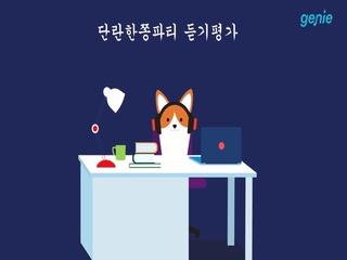 [2017 단.란.한 ZZONG PARTY] 쫑파티 듣기평가
