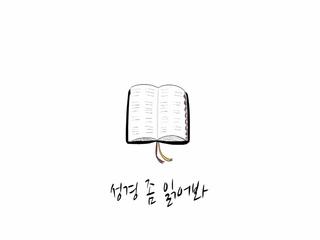 성경 좀 읽어봐