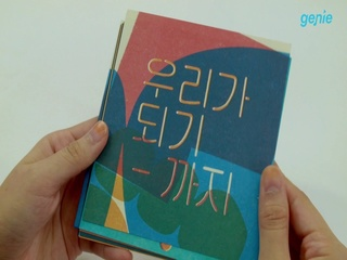 좋아서하는밴드 - [0집 - 우리가 되기까지] ALBUM UNBOXING 영상