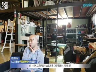 좋아서하는밴드 - [0집 - 우리가 되기까지] 지인 '하림' 인터뷰 영상