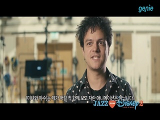 [Jazz Loves Disney 2 - A Kind Of Magic] 'JAMIE CULLUM & ERIC CANTONA' TEASER