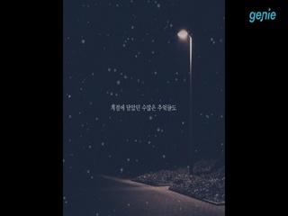 감성주의 - [잘했어, 우리] Lyric Video