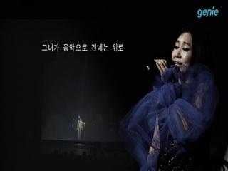한영애 - [바람] 콘서트 홍보 영상
