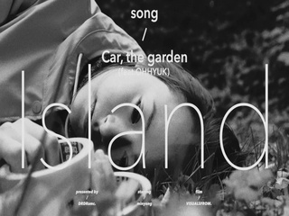 섬으로 가요 (Feat. 오혁) (Teaser)