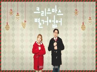 크리스마스 별거 없어 (An Ordinary Christmas) (Teaser)