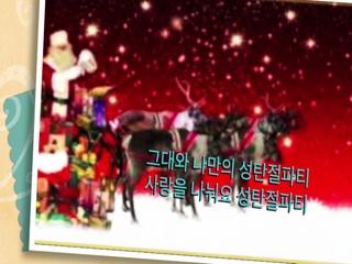성탄절파티