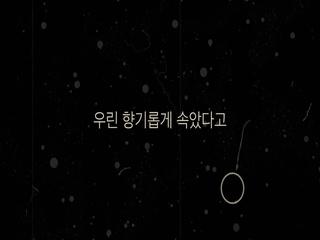 향수 (Prod. by WOOGIE)