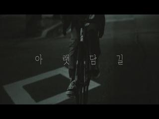 아랫담길 (Teaser 1)