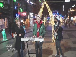리얼 크리스마스 (Feat. 미향)