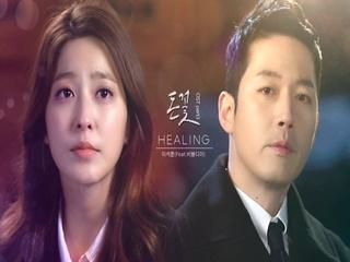 Healing (Feat. 버블디아)