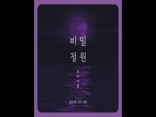 OH MY GIRL 5th Mini Album '비밀정원' (Spoiler Teaser)