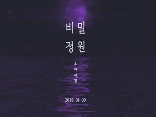비밀정원 (Teaser)