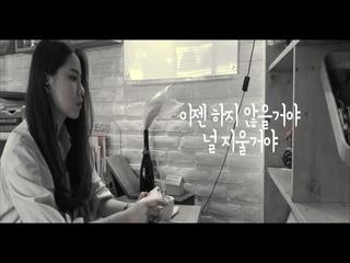 가지 말라고 (Feat. 김세황)