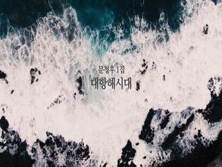 대항해시대 (Teaser)