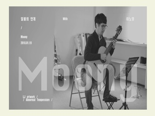 Moony (With 이노영) (Teaser)