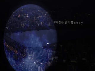 Moony (With 이노영)