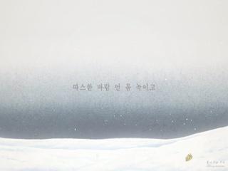 봄이 오는 소리 (Feat. 정민경 of 정흠밴드)