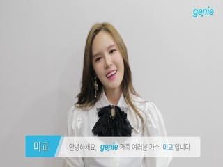 미교 - [YOU & I] 인사 영상