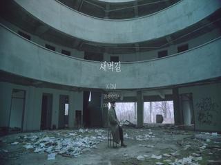 새벽길 (Dawn) (Teaser)