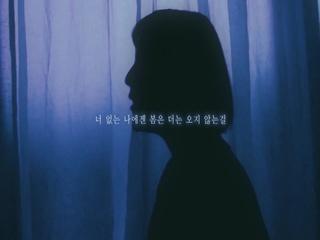 너 없는 겨울 (Teaser)