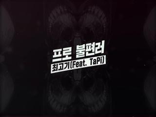 Villain (프로불편러) (Feat. Tapi)