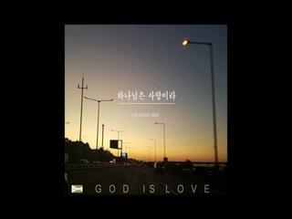 하나님은 사랑이라 (Teaser)