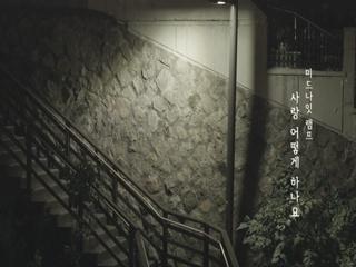 사랑 어떻게 하나요 (Feat. 박지영)