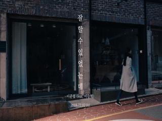 잘할 수 있었는데 (Feat. 이승혁) (Teaser)