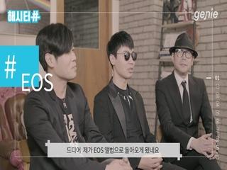 EOS - [25] 해시터뷰 영상