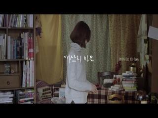 애쓰지 마요 (Will Be Fine) (M/V Teaser)