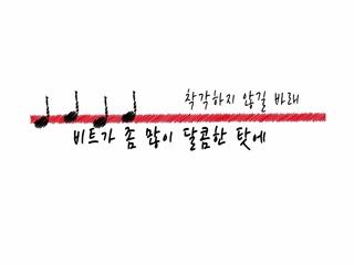 #끝 (Feat. 리드멜로 (Leadmelo) & 연송)