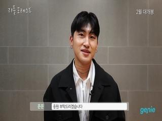 문문 (MoonMoon) - [리틀 포레스트] 인터뷰 영상