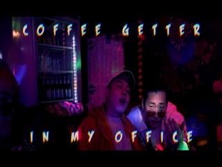 내 사무실의 coffee getter REMIX (Feat. Zesty & 못난이 & High-G & Skilleto & Klish Aki & Dino.T & Young Kut)