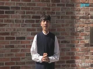 안승훈 - [안녕, 내일보자] 인사 영상