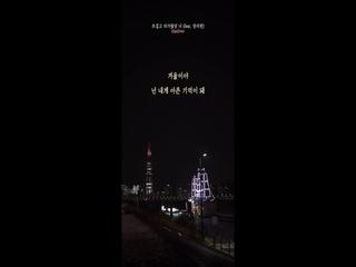 뜨겁고 차가웠던 너 (Feat. 정미현)