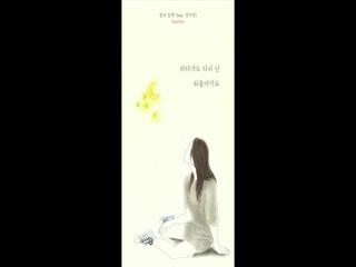 별과 함께 (Feat. 정미현)