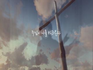 십자가에서 (Feat. 장정은)