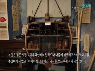 AboutU (어바우츄) - [AboutU 1st EP] 'Amazing Grace'와 'Olney'의 두 친구이야기