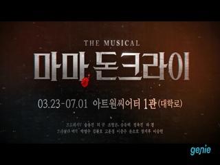 [뮤지컬 '마마돈크라이'] Spot 영상