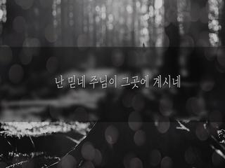 절망위에 선 십자가 (Lyrics Video)