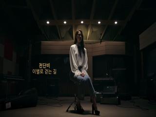 이별로 걷는 길 (Teaser 2)