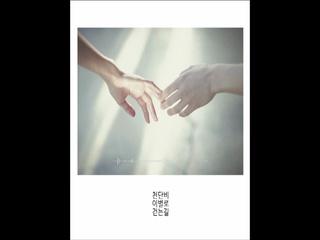 이별로 걷는 길 (Teaser 3)